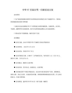 4S店自驾游活动方案.doc