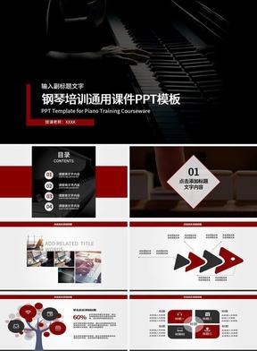 简约沉稳钢琴培训通用课件PPT模板.pptx