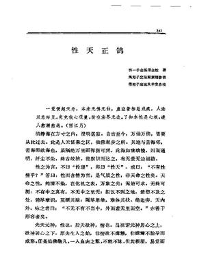 性天正鹄.pdf