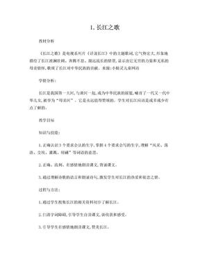 冀教版六年级上册语文教案.doc