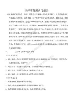 律师事务所实习报告.doc
