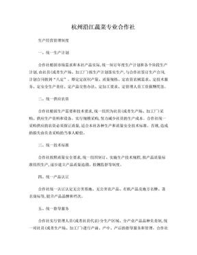 农民专业合作社生产经营管理制度.doc