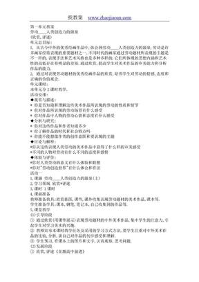 2012人教版七年级美术上册教案全集.doc