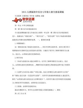 2015人教版初中历史七年级上册全册说课稿.doc