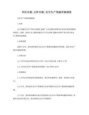 34安全生产奖励举报制度.doc