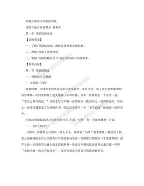 《导游业务》 教案 内蒙古师范大学旅游学院.doc