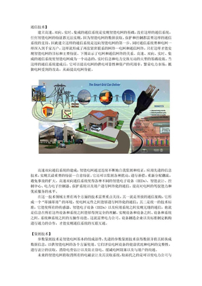 智能电网技术.doc