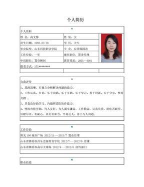个人简历模板大全_可直接下载使用(word版).doc