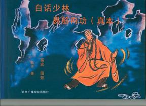 白话少林易筋内功(真本)1.pdf