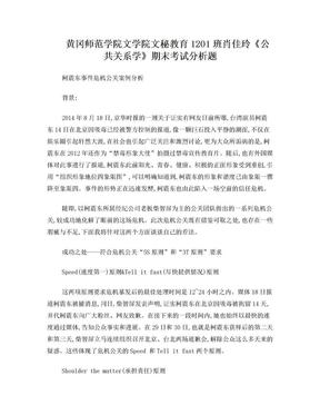 柯震东事件危机公关案例分析.doc