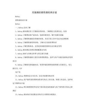 星级酒店销售部培训计划.doc