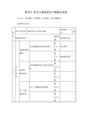 江苏省新分户验收表格.doc