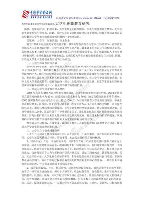 大学生创业论文大学生创业的论文-大学生创业教育研究.doc