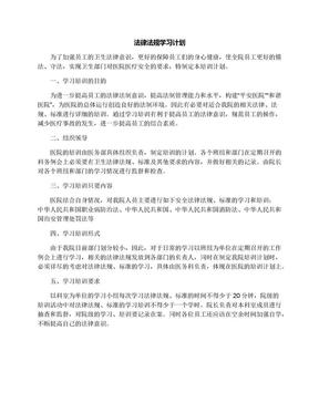 法律法规学习计划.docx