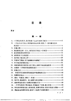 林哈德与葛笃德(上).pdf