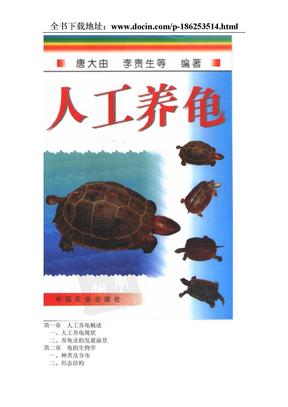 人工养龟技术资料大全.doc