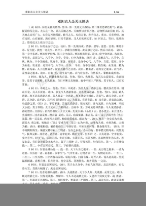 重阳真人金关玉锁诀 (2).doc