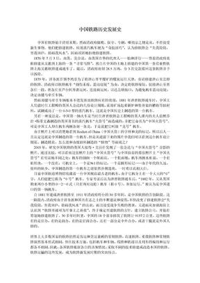 中国铁路历史发展史.doc