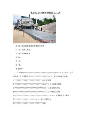 水泥混凝土路面滑模施工工艺.doc