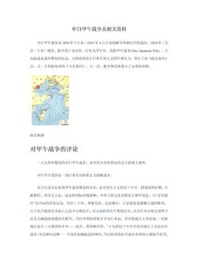 中日甲午战争及相关资料.doc
