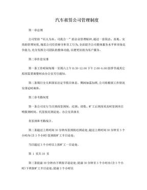 汽车租赁公司管理制度.doc