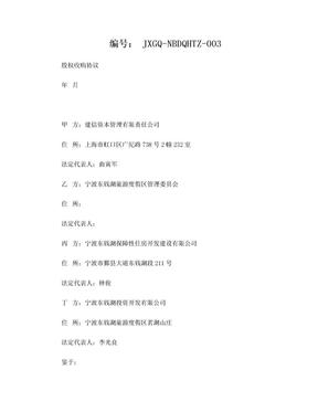 股权收购协议.doc