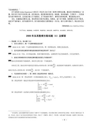 [5系数理方程复习资料][任课老师:高以天/马亮][作者:cshishaliu].pdf
