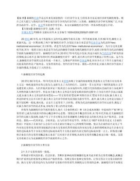 新制度经济学.docx