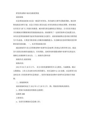 【精品文档】群发性食物中毒应急救援预案桌面演练.doc