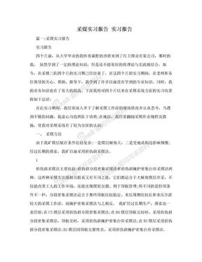 采煤实习报告  实习报告.doc