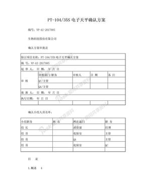PT-104电子天平确认方案.doc