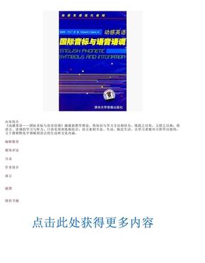 《动感英语:国际音标与语音语调(4音带)》(张卓宏,王文广,等).pdf