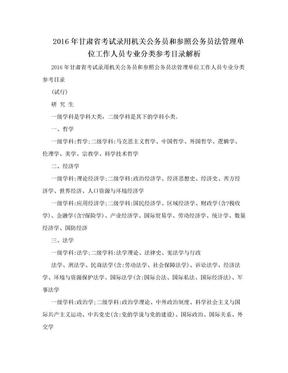 2016年甘肃省考试录用机关公务员和参照公务员法管理单位工作人员专业分类参考目录解析.doc
