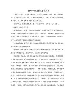 教师专业成长故事演讲稿.doc