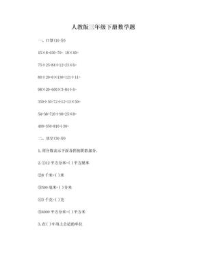 人教版三年级下册数学题.doc