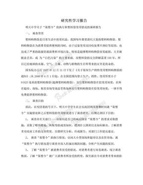研究性学习报告.doc