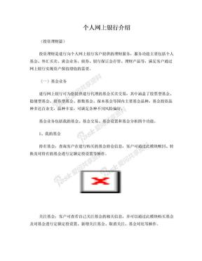 个人网上银行介绍.doc