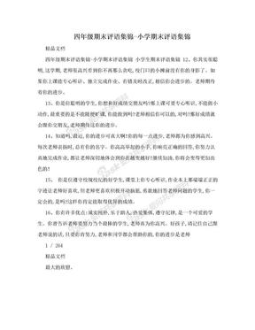 四年级期末评语集锦-小学期末评语集锦.doc