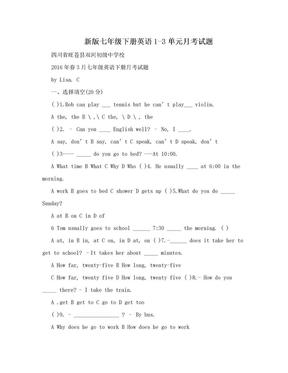 新版七年级下册英语1-3单元月考试题.doc