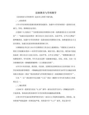 法制教育与学科教学.doc