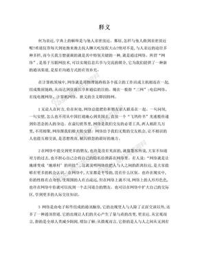 网络使人亲近论点.doc