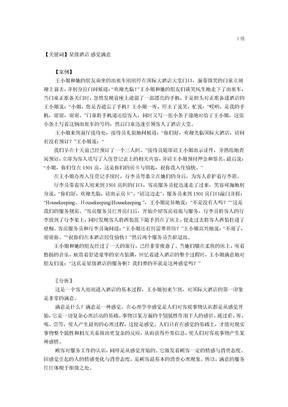 酒店服务心理案例解析.doc