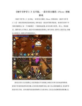 《地牢守护者2 》安卓版,一款非常火爆的 iPhone 移植游戏.doc