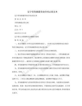辽宁劳务派遣劳动合同示范文本.doc
