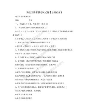 淘宝天猫客服考试试题【培训必备】.doc