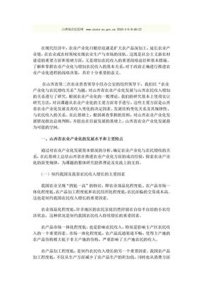 农业产业化与农民增收关系研究.doc