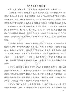 大国重器观后感.doc
