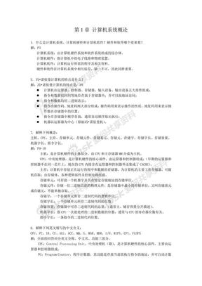 计算机组成原理第二版课后习题答案全_唐朔飞.pdf