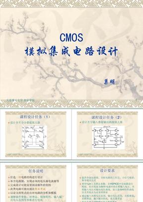 CMOS模拟集成电路设计(巢明)06.ppt