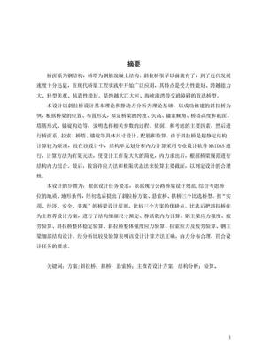 三跨(140+300+140)连续双塔钢箱梁斜拉桥设计全套(毕业设计).doc